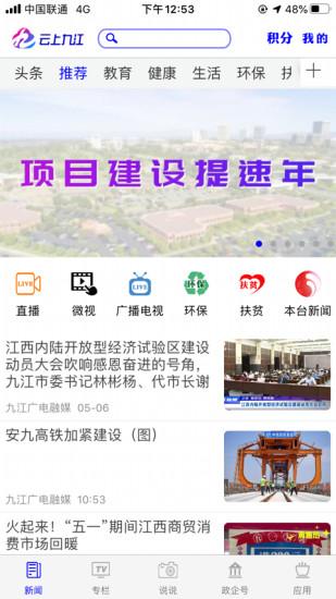 云上九江 V3.0.1 安卓版截图1