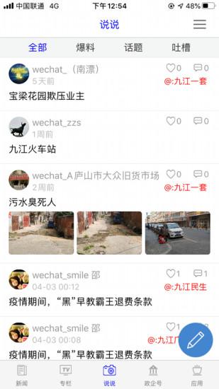 云上九江 V3.0.1 安卓版截图4
