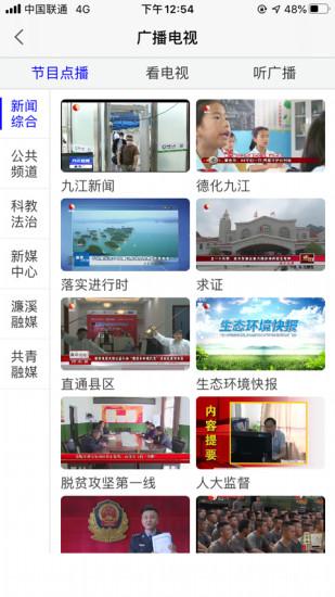 云上九江 V3.0.1 安卓版截图3
