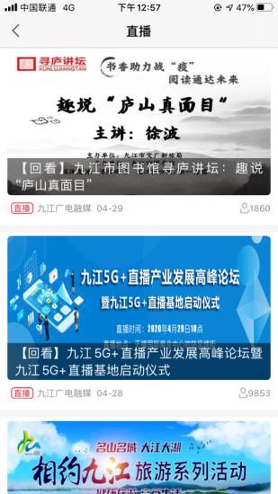 云上九江 V3.0.1 安卓版截图2