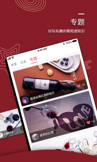 嗨酒 V1.0.6 安卓版截图5