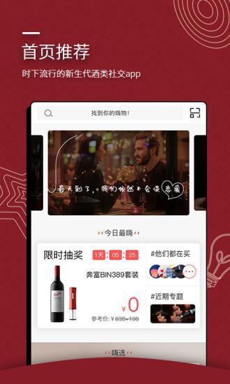嗨酒 V1.0.6 安卓版截图1
