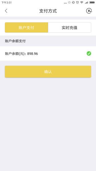 丫丫充电单车版 V3.3.3 安卓版截图4