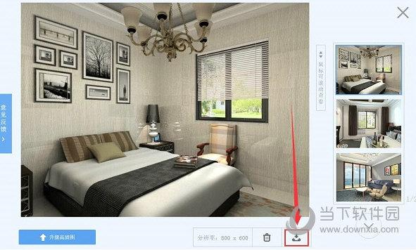 生成效果图之后点击图片右上角下载