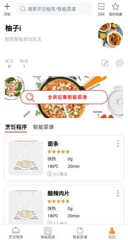 小厨在家 V2.0.32 安卓版截图1