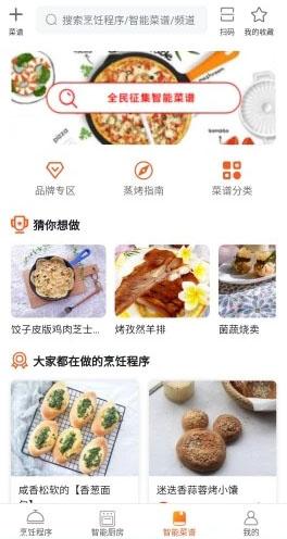 小厨在家 V2.0.32 安卓版截图2