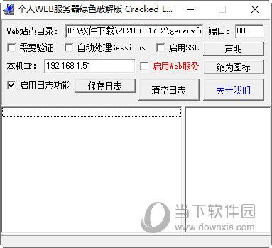 个人Web服务器软件绿色破解版