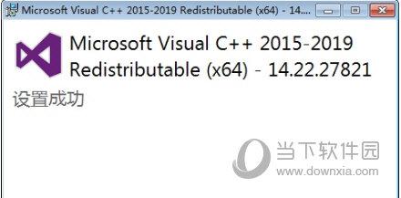 VC++2019运行库