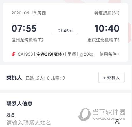 中国国航APP