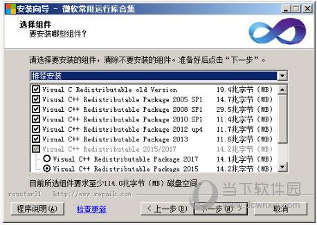 Visual C++2020运行库