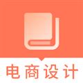 电子商务设计题库 V2.8.3 安卓版