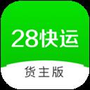 28快运货主端 V2.7.3 安卓版