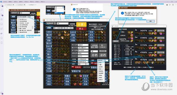 DNF韩械计算器下载