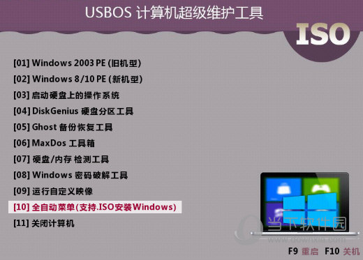 USBOS V3.0彪悍版
