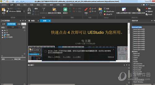 UEStudio21中文破解版