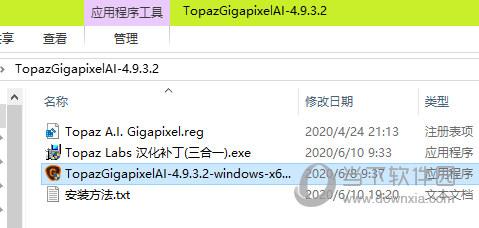 Topaz Gigapixel AI4.9.3汉化破解版