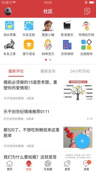 乐平在线 V1.5 安卓版截图2