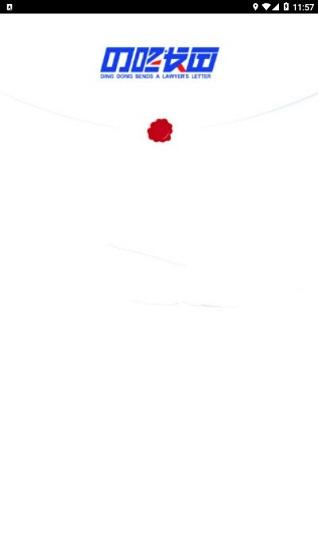 叮咚发函 V1.3.9 安卓版截图3