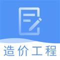 一级造价工程题库 V2.8.2 安卓版