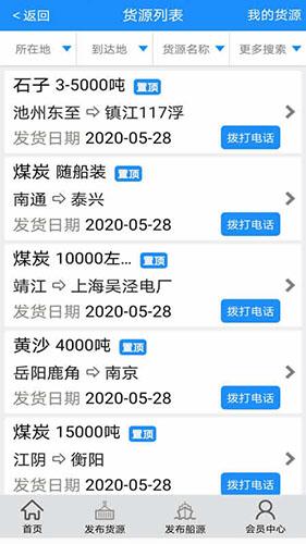 船货通 V9.0.9 安卓版截图1