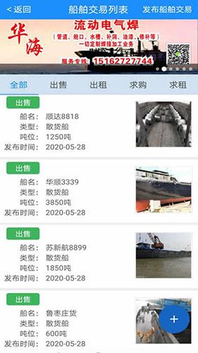船货通 V9.0.9 安卓版截图3