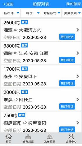 船货通 V9.0.9 安卓版截图2