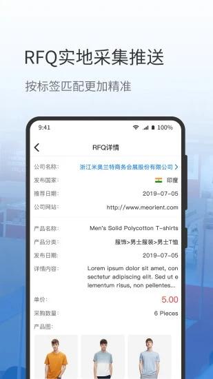 网展贸 V3.5.7 安卓版截图4