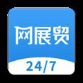 网展贸 V3.5.7 安卓版