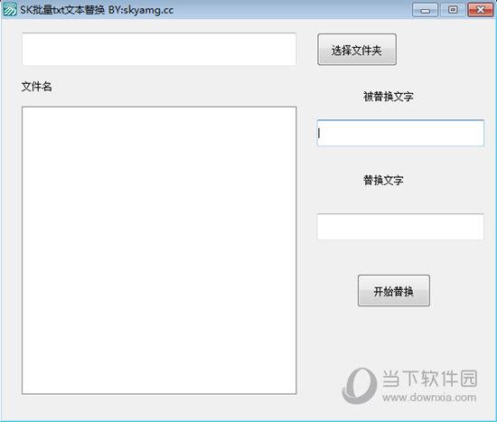 SK批量TXT文本替换工具