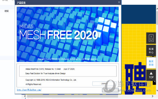 midas meshfree2020破解版