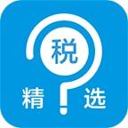 税问精选 V4.3.8 最新PC版