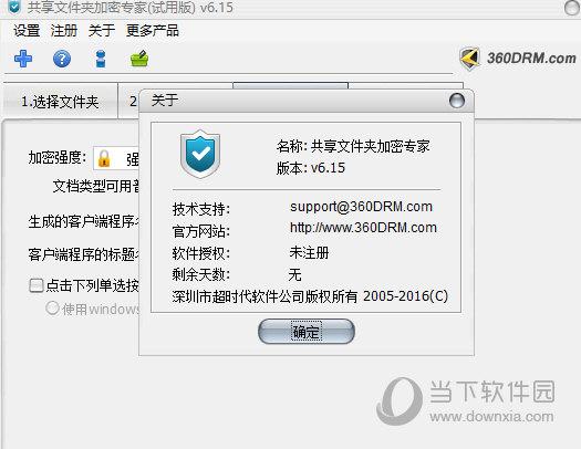 共享文件夹加密专家