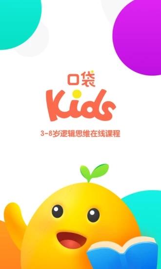 口袋Kids V1.0.2 安卓版截图3