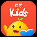 口袋Kids V1.0.2 安卓版