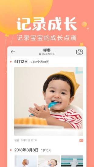 美柚宝宝记 V3.3.1 安卓版截图4