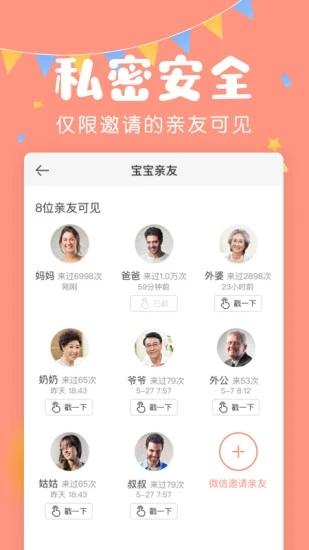 美柚宝宝记 V3.3.1 安卓版截图2
