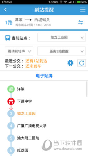 汕头公交车查询App