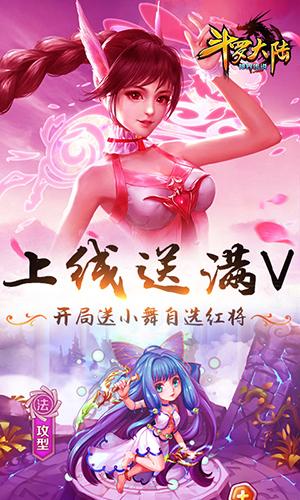 斗罗大陆神界传说满V版 V2.3.0 安卓版截图2