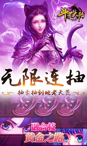斗罗大陆神界传说满V版 V2.3.0 安卓版截图4
