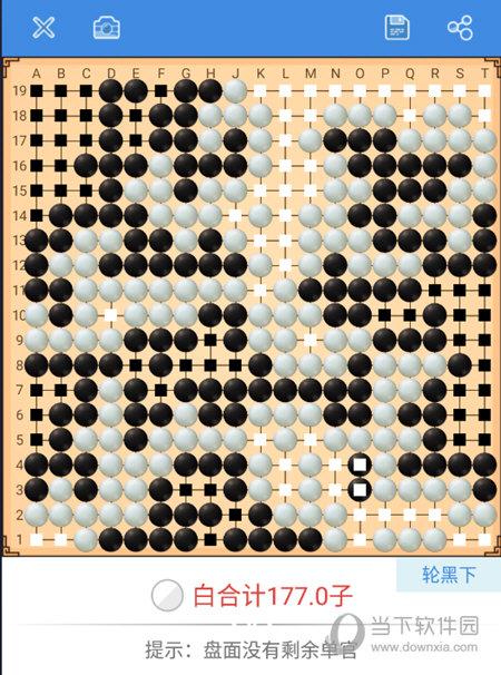 弈客围棋拍照输赢