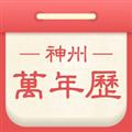 神州万年历 V1.0.1 安卓版