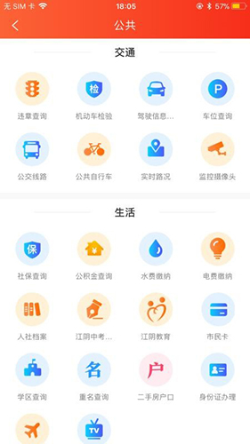最江阴 V2.2.5 安卓版截图4