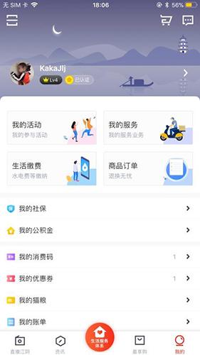 最江阴 V2.2.5 安卓版截图1