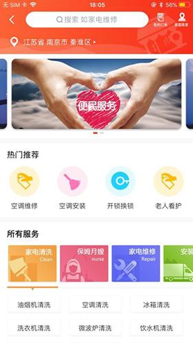 最江阴 V2.2.5 安卓版截图2