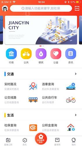 最江阴 V2.2.5 安卓版截图3