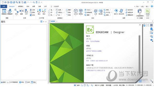 Edgecam2019中文破解版