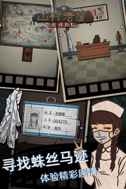 山村老屋2之废弃医院 V1.2 安卓版截图4