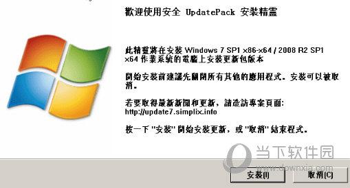 UpdatePack7R2整合补丁包