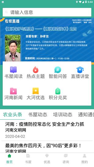 河南农家书屋 V1.0.5 安卓版截图3