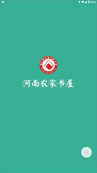 河南农家书屋 V1.0.5 安卓版截图1